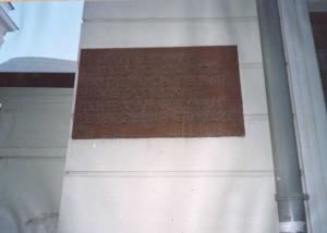 Мемориальная доска на доме №4 по улице Минина