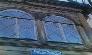 Улица Большая Печёрская.