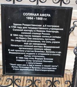 СОЛЯНАЯ АФЕРА  1864-1869 гг