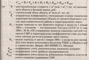 строительный объем объекта - формула
