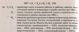 Формула строительства в Санкт- Петербурге