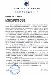 Жилищная программа города Москвы «Жилище»