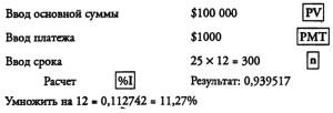 Порядок расчета с использованием финансового калькулятора