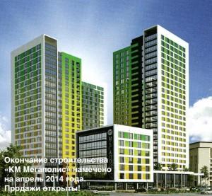Жилой комплекс «КМ Мегаполис» рядом с ТРЦ «Фантастика»