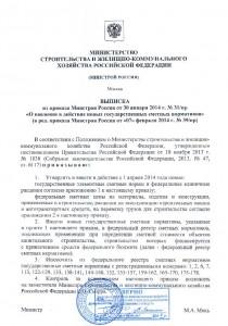 О введении в действие новых государственных сметных нормативов