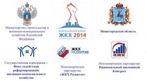 ЖКХ-форум 2014 Нижний Новгород