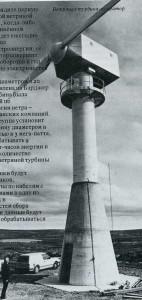 Первый ветрогенератор в Вликобритании