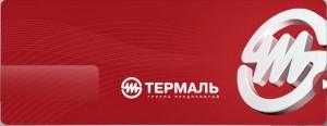 Новый завод Термаль
