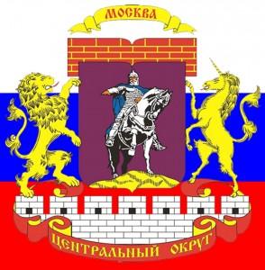 Центральный Административный Округ.
