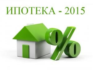 ипотека в 2015 году