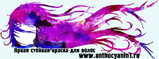 Антоцианин Anthocyanin Second Edition
