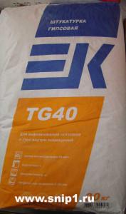Гипсовая штукатурка EK TG40