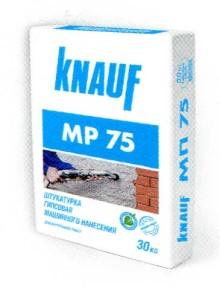 Штукатурка гипсовая машинного нанесения КНАУФ-МП 75