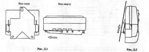 Схема установки крепёжной планки на счётчик