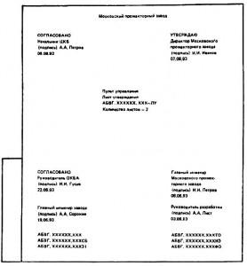 Пример заполнения листа утверждения на несколько документов