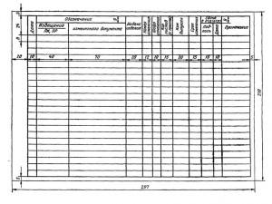 Книга регистрации извещений
