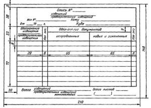 Опись извещений и предварительных извещений
