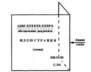 Пример оформления листов увеличенного формата  (правила фальцования)