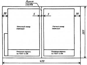 Для двустороннего копирования листы документа выполняют