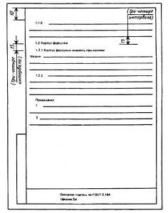 выполнение текстового документа