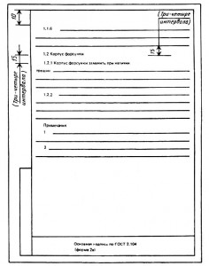 выполнение  документа