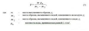 Плотность  (ρ)