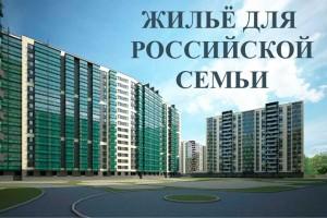 Жильё для российской семьи