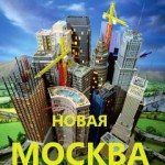 Старая и Новая Москва — цены на квартиры