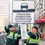 Парковка для москвичей