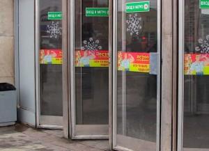 двери московского метро