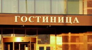 гостиничный комплекс в Москве