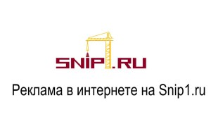 реклама на snip1.ru