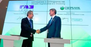 «Группа ГАЗ» и ПАО Сбербанк