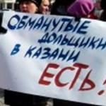Митинг обманутых дольщиков Казани