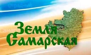 в селах Самарской губернии