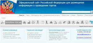 Единый информресурс о приватизции в РФ