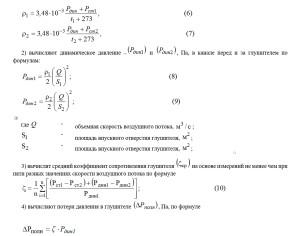Определение потерь давления проводят в следующей последовательности формула