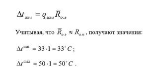 Определяют диапазон разностей температур, обеспечивающих этот диапазон плотностей теплового потока. Из формулы (1) настоящего