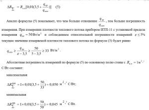 Подставляя формулу (4) в формулу