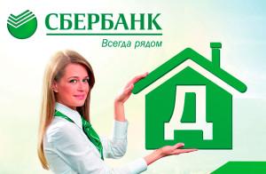 Сбербанк Девелопмент