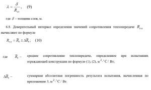 С целью сопоставления фактических значений теплопроводности материалов, использованных в конструкции, с проектными значениями, теплопроводность материала слоя λ