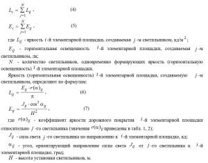 Яркость (горизонтальная освещенность) i -й элементарной площадки