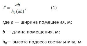 индекс-помещения-i'-по-формуле