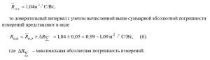 интервал с учетом вычисленной выше суммарной абсолютной погрешности измерений