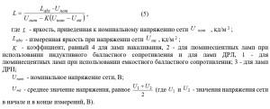 При наличии отклонения напряжения в сети от номинального измеренную яркость пересчитывают на номинальное напряжение по формуле