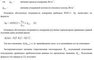 Пример определения диапазона температур наружного воздуха и погрешности вычисления сопротивления теплопередаче о