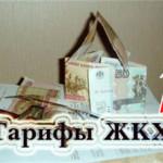 Рост тарифов ЖКХ с 1 июля