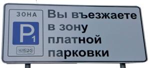 зона платной парковки в Петербурге
