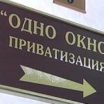 Приватизация жилья в России