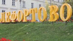 в Лефортово